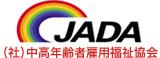 バナー画像:JADA (社)中高年齢者雇用福祉協会