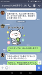 2017年10月3日LINE講座4.jpg.png